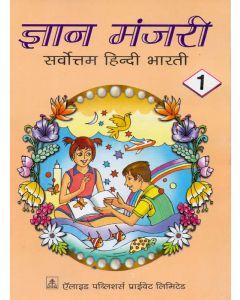 Gyan Manjari (Sarvottam Hindi Bharti): Class-1