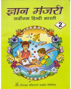 Gyan Manjari (Sarvottam Hindi Bharti): Class-2