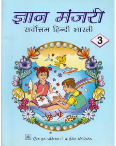 Gyan Manjari (Sarvottam Hindi Bharti): Class-3