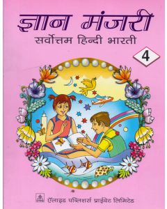 Gyan Manjari (Sarvottam Hindi Bharti): Class-4