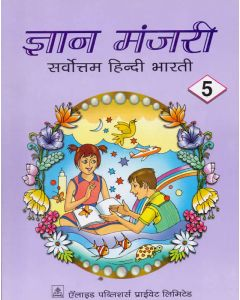 Gyan Manjari (Sarvottam Hindi Bharti): Class-5