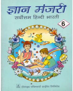 Gyan Manjari (Sarvottam Hindi Bharti): Class-6