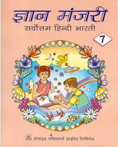 Gyan Manjari (Sarvottam Hindi Bharti): Class-7