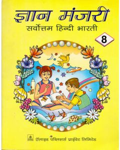 Gyan Manjari (Sarvottam Hindi Bharti): Class-8