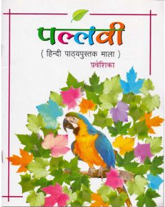 Pallavi (Hindi Readers): Praveshika