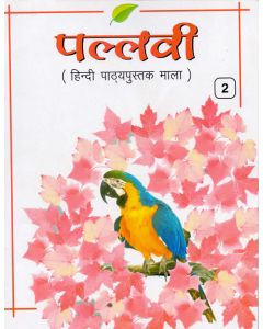Pallavi (Hindi Readers): Class-2
