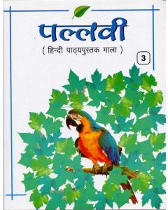 Pallavi (Hindi Readers): Class-3
