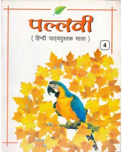 Pallavi (Hindi Readers): Class-4
