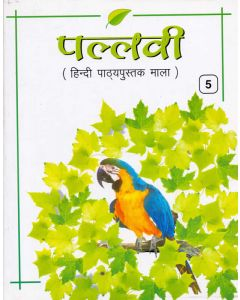 Pallavi (Hindi Readers): Class-5