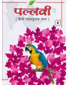 Pallavi (Hindi Readers): Class-6