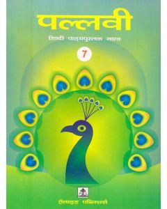 Pallavi (Hindi Readers): Class-7