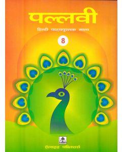 Pallavi (Hindi Readers): Class-8