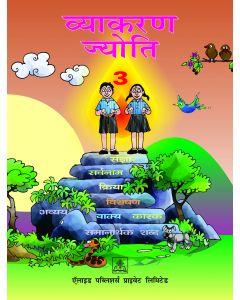 Vyakaran Jyoti (Class 3)