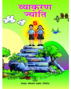 Vyakaran Jyoti (Class 5)