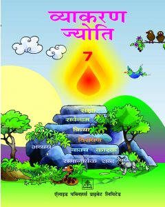 Vyakaran Jyoti (Class 7)