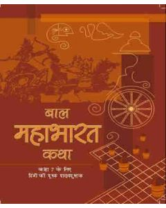 Ncert Bal Mahabharat Katha